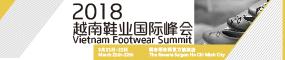 2018越南鞋业峰会